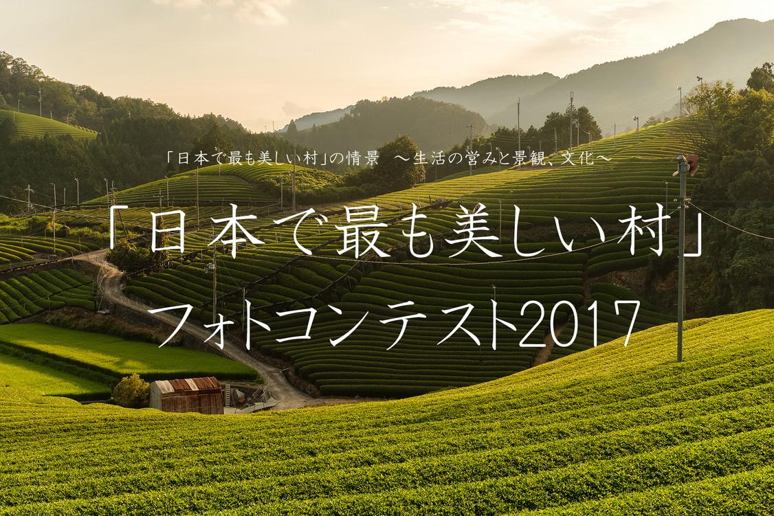 「日本で最も美しい村」フォトコンテスト2017に入賞しました!